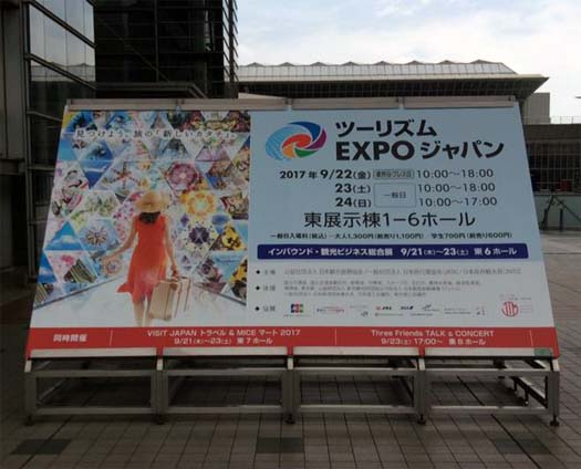 ツーリズムEXPOジャパン2017_ワークショップ_1