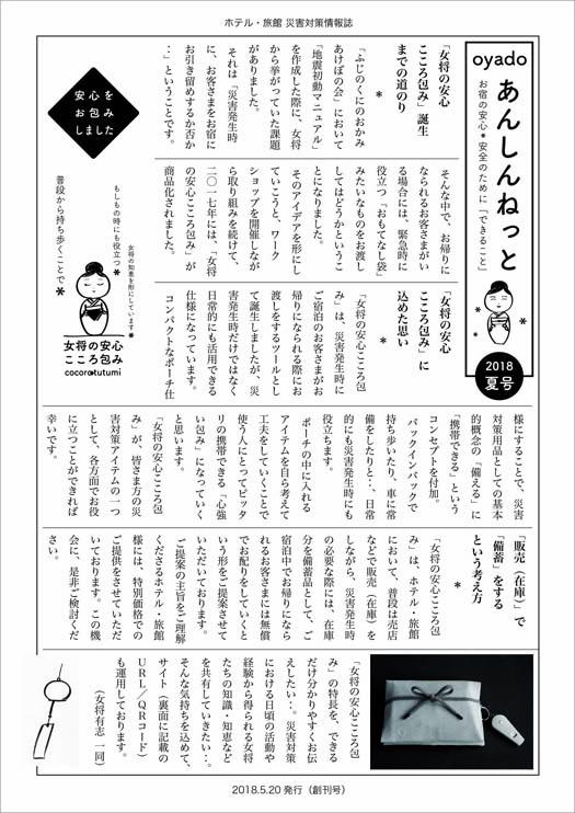災害対策情報誌(創刊号_表面)