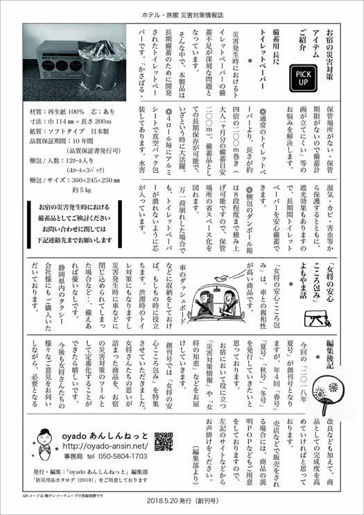 災害対策情報誌(創刊号_裏面)