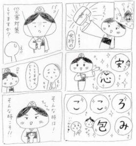 漫画おかみちゃん_1