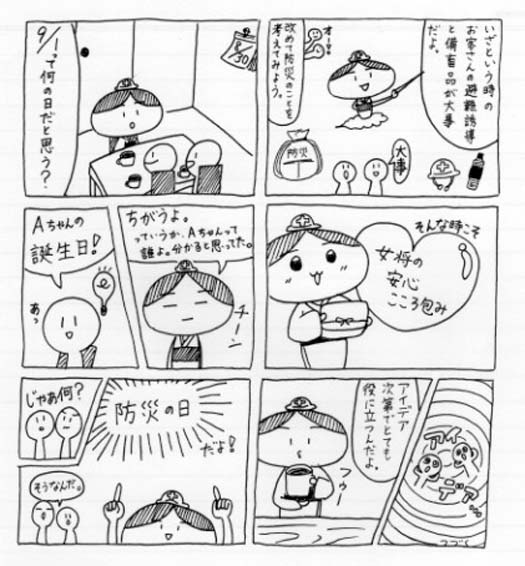漫画おかみちゃん_2