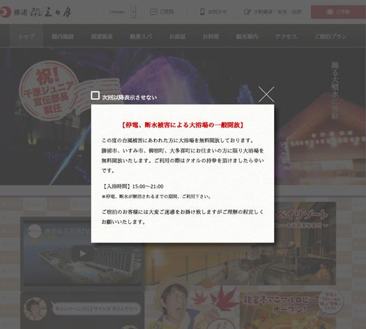 勝浦ホテル三日月 公式サイト