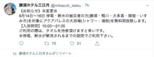 勝浦ホテル三日月 Twitter