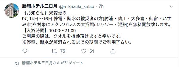勝浦ホテル三日月 公式ツイッター