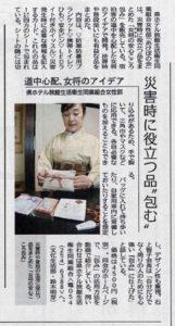 静岡新聞(2019.10.29)夕刊