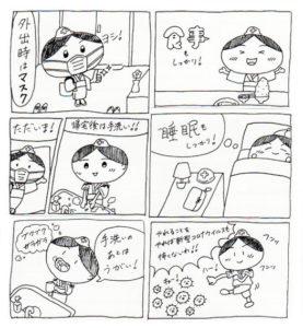 漫画おかみちゃん_3